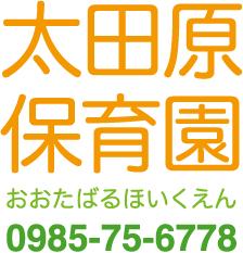 太田原保育園